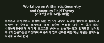 CMC Thematic Programme on Arithmetic Geometry and Quantum Field Theory