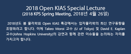 < 2018 KPS Spring Meeting >