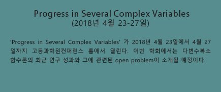 Progress in Several Complex Variables