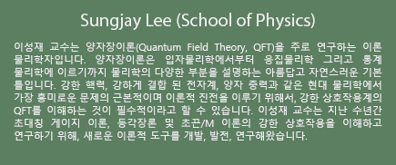 Lee, Sungjay School of Physics