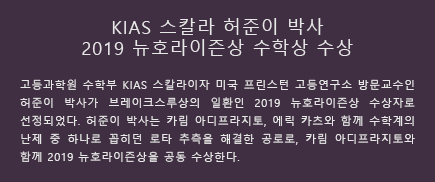-KIAS Scholar Huh June receives 2019 New Horizons in Mathematics Prize