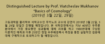 Distinguished Lecture by Prof. Viatcheslav Mukhanov