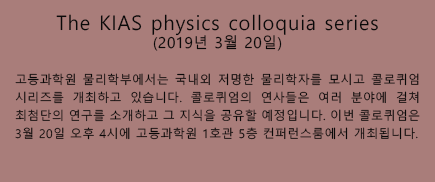 The KIAS physics colloquia series