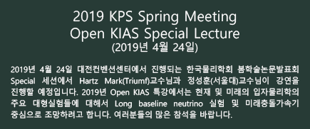 2019 KPS Spring Meeting - Open KIAS Special Lecture