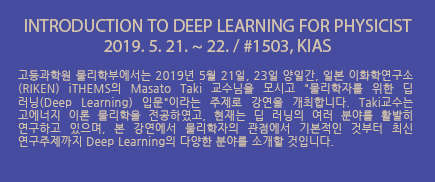 INTRODUCTION TO DEEP LEARNING FOR PHYSICIST
