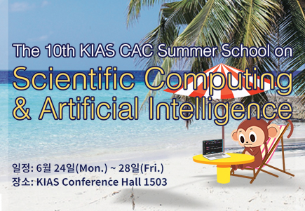 The 10th KIAS CAC Summer School on Scientific Computing and Artificial Intelligence