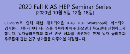 2020 Fall KIAS HEP Seminar Series